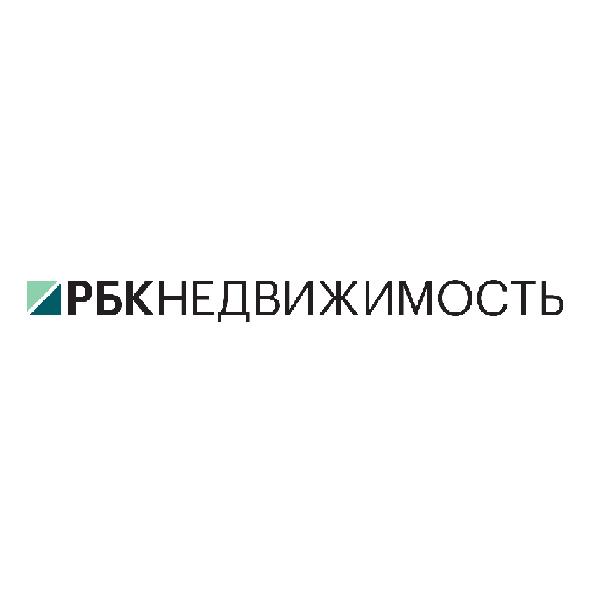 РБК-Недвижимость
